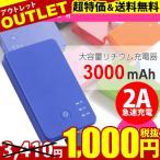 送料無料 iPhoneX対応 リチウムポリマー充電器 モバイルバッテリー スマホ iPhone iPod アンドロイド MicroUSB20cm  ブルー ILU30-SPC03BL 宅急便