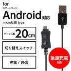 送料無料 充電ケーブル アンドロイド スマホ USBケーブル データ通信 充電 20cm ブラック IUCD-SP03K メール便