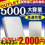送料無料 iPhoneX対応 乾電池充電器 スマホ充電器 モバイルバッテリー スマホ iPhone iPod アンドロイド シルバー ILU50A-CSS