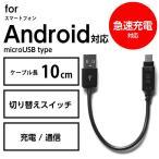 送料無料 充電ケーブル アンドロイド スマホ USBケーブル データ通信 充電 10cm ブラック IUCD-01SP05K メール便