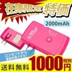ショッピング携帯充電器 送料無料 モバイルバッテリー スマホ充電器 携帯充電器  IH-05UIPC02P ゆうパケット
