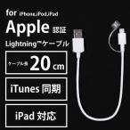 USBケーブル データ通信・充電用通信 充電ケーブル iPhone6s iPhone6s Plus iPhone6 iPhone6 Plus  iPhone iPod対応 20cmショートコード ホワイト UD-LC020W