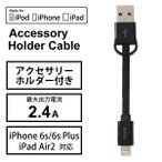iPhone7/7Plus対応 USBケーブル データ通信・充電用 2.4A急速充電 Apple MFi 認証品 ライトニングケーブル ブラック UD-L004K メール便 送料無料