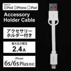 iPhone7/7Plus対応 USBケーブル データ通信・充電用 2.4A急速充電 Apple MFi 認証品 ライトニングケーブル ホワイト UD-L004W メール便 送料無料