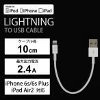 送料無料 iPhoneX対応 充電ケーブル スマホ iPhone iPod USBケーブル データ通信 充電 急速 2.4A MFi 認証品 ホワイト UD-SL010W メール便