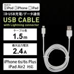iPhone7/7Plus対応 USBケーブル データ通信・充電用 2.4A急速充電 Apple Mfi 認証品 ライトニングケーブル ホワイト UD-L150W