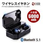 ワイヤレスイヤホン Bluetooth イヤホン bluetooth5.1 イヤホン ブルートゥース iPhone12 mini pro max iPhone Android 6000mAh 送料無料 セール