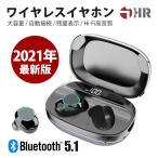ワイヤレスイヤホン Bluetooth イヤホン bluetooth5.1 イヤホン ブルートゥース iPhone12 mini pro max iPhone Android 送料無料 セール