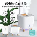 加湿器 超音波式 おしゃれ 卓上 オフィス リビング 寝室 子供部屋 シンプル かわいい コンパクト 大容量 インテリア 多機能 加湿器