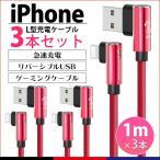 iPhone 充電ケーブル L字型 3本セット 充電器 ゲーミング コード 1m 急速充電 断線防止 iPhone11 iPhoneX iPhone iPad モバイルバッテリー 各種対応 planetcord