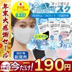 マスク 夏用 スポーツ 冷感 カラー ひんやりマスク 冷感マスク 接触冷感 蒸れにくい 洗える 布マスク 男女兼用 大人用 3枚入り 耳紐調節 送料無料 セール