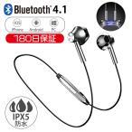 ワイヤレスイヤホン Bluetooth イヤホン bluetooth4.1 イヤホン ブルートゥース イヤホン iPhone11 iPhone Android 対応 アイフォン 送料無料 セール
