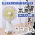 扇風機 自動首振り USB 静音 卓上扇風機 首振り 携帯 扇風機 USB充電 電池給電 クリップ付き ミニ扇風機 360°調節 車載 クリップ扇風機
