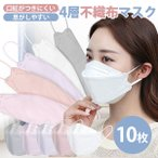 マスク 不織布 3D立体マスク 4層構造 蒸れない 10枚入り メイクが付きにくい 小顔効果 血色カラー KF94 飛沫防止 ウイルス対策 送料無料 セール
