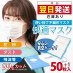 マスク 50枚 +1枚 在庫有り 箱入り 不織布マスク 大人用 三層構造 ウイルス 花粉対策 飛沫防止 予防抗菌 不織布 三層構造