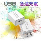 ACアダプター iPhone USB充電器 高速充電 急速同時充電器 海外対応 iPad スマホ タブレット Android 各種対応 コンセント PSE認証済み 送料無料