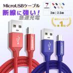 Micro USB 充電ケーブル 充電器 スマホ モバイルバッテリー 2m 2.5m Android 断線防止 急速充電 コード ケーブル 高耐久 長持ち 安心3ヵ月保証