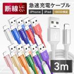 iPhone 充電ケーブル 充電器 コード 3m 急速充電 断線防止 強化素材 iPhone12 11 iPhoneX iPhone各種 モバイルバッテリー 送料無料 planetcord 90日保証