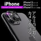 iPhone カメラ カバー カメラレンズ 保護 フィルム iPhone 12 iphone11 Pro Max 合金 メタル レンズカバー 全面保護