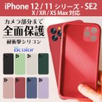 iPhone12 mini ケース シリコンケース iPhone12 iPhone SE2 Xs Max XR iPhone X iPhone11  iPhone11pro iPhone11Max 対応 アイフォン セール