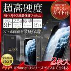 iPhone ガラスフィルム 保護フィルム 超高硬度強化ガラス [貼り付け簡単ガイド枠付き] 2枚セット