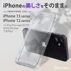 iPhone12 mini ケース 透明 クリアケース iPhone12 iPhone12 Pro Max iPhone SE2 XS XR iPhone X iPhone11 iPhone8 iPhone7 ケース アイフォン セール