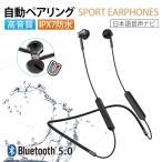 ワイヤレスイヤホン Bluetooth イヤホン bluetooth5.0 IPX7防水 ブルートゥース イヤホン iPhone12 11 iPhone Android 対応 アイフォン 送料無料
