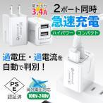 USB 充電器 ACアダプター スマホ充電器 2ポート 高速充電 2台同時充電 iPhone Android コンセント PSE認証 折りたたみ式プラグ 送料無料 90日保証 セール