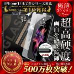 iPhone 保護フィルム ガラスフィルム iPhone12 iPhone12mini iPhoneSE2 iPhone8 iPhone11 Pro XR XS MAX SE2 アイフォン 7Plus 6sPlus