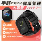 スマートウォッチ 腕時計 血圧 iPhone 日本語 説明書 ip68防水 iPhone対応 アプリ line通知 通話可能 2020最新版 送料無料