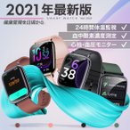 スマートウォッチ 24時間体温監視 血中酸素濃度計 大画面 腕時計 メンズ レディース 着信通知 通話 睡眠検測 歩数計 IP67防水 iphone 11 12 android 対応