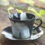 和食器 美濃焼 マーブル(黒) コーヒー カップソーサー 紅茶 ティー 珈琲 カフェ おうち ごはん 食器 うつわ 日本製
