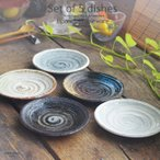 和食器 美濃焼 荒彫もてなし取皿セット カフェ おうち ごはん 食器 うつわ 日本製