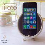 置くだけスピーカー ii-otoスマホスタンド&セラミックスピーカー いい音 陶磁器製  高音質