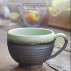 和食器 松助窯 たっぷりマグカップ 南蛮 新緑グリーン釉 スープカップ カップ コップ コーヒー カフェ 陶器 食器 うつわ 日本製 美濃焼