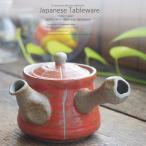 和食器 カテキンたっぷり 健康 深蒸し茶 急須 削り十草ストライプ 赤 レッド 小 350cc ステンレス茶こし付き 茶漉し 緑茶 煎茶 お茶 食器 カフェ
