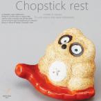 和食器 たぬき 赤 レッド 箸置き 卓上小物 レスト お箸置き 陶器 食器 うつわ おうち ごはん おしゃれ 日本製 美濃焼 タヌキ