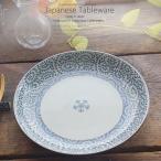 和食器 簡単アクアパッツァ白ワイン蒸し タコ唐草 お料理 26.5×3.9cm プレート 丸皿 おうち ごはん うつわ 食器 陶器 美濃焼 日本製