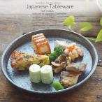和食器 簡単アクアパッツァ白ワイン蒸し 黒銀彩 盛皿24.3×3.3cm プレート 丸皿 おうち ごはん うつわ 食器 陶器 日本製 インスタ映え