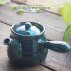 和食器 深海六兵急須 お茶 緑茶 番茶 紅茶 コーヒー おうち うつわ 陶器 食器 カフェ おしゃれ 軽井沢 春日井