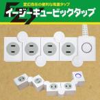 イージーキュービックタップ(4個口) 一口ごとに角度を変えて使える電源タップ