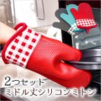 キッチン シリコングローブ 鍋つかみ シリコン 料理用 ミトン 主婦 両手セット かわいい 耐熱 手袋 2枚セット オーブンミトン 滑り止め 左右手兼用