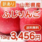 りんご10kg 山形県産ふじりんご訳あり 10キロ 送料無料 キズ、軸割れがありますが、美味しいお買い得 大小バラ詰。迅速に発送いたします。