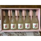 ホワイトデー 山形県産飯豊の地酒 東北関東送料無料 贈答品に最適 若乃井冷酒 純米吟醸酒ひめさゆり300ml 5本セット 朝日山のきれいな水で作られています。