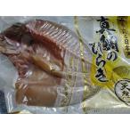 【お中元 父の日】送料無料 日本海庄内浜の一夜干しセット 冷凍便でお届します イカ 宗八カレイ くちぼそカレイ 天然鯛の開き ハタハタの醤油干し。