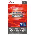 OCN モバイル ONE月額料金タイプ LTE・3Gデータ通信 音声対応SIM 月額1,600円(税抜)より