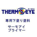 省エネ&ヒートアイランド対策日本ペイント太陽熱高反射塗料(遮熱)サーモアイ専用下塗り 2液形エポキシ樹脂さび止め サーモアイ プライマー 16Kgセット