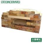 ショッピングレンガ アンティークレンガで作る簡単耐火煉瓦ピザ窯 (送料別途、ご注文前に見積もりを請求ください。)
