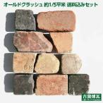 ショッピングレンガ アンティークレンガ オールドクラッシュ 20kg送料込みセット(北海道は300円アップ)