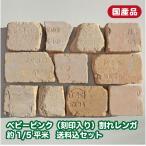 ショッピングレンガ アンティークレンガ ベビーピンク 20kg送料込みセット20(北海道は300円アップ)